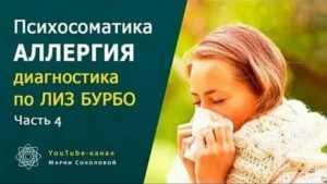 Психосоматика аллергии, основные причины аллергии по психосоматике
