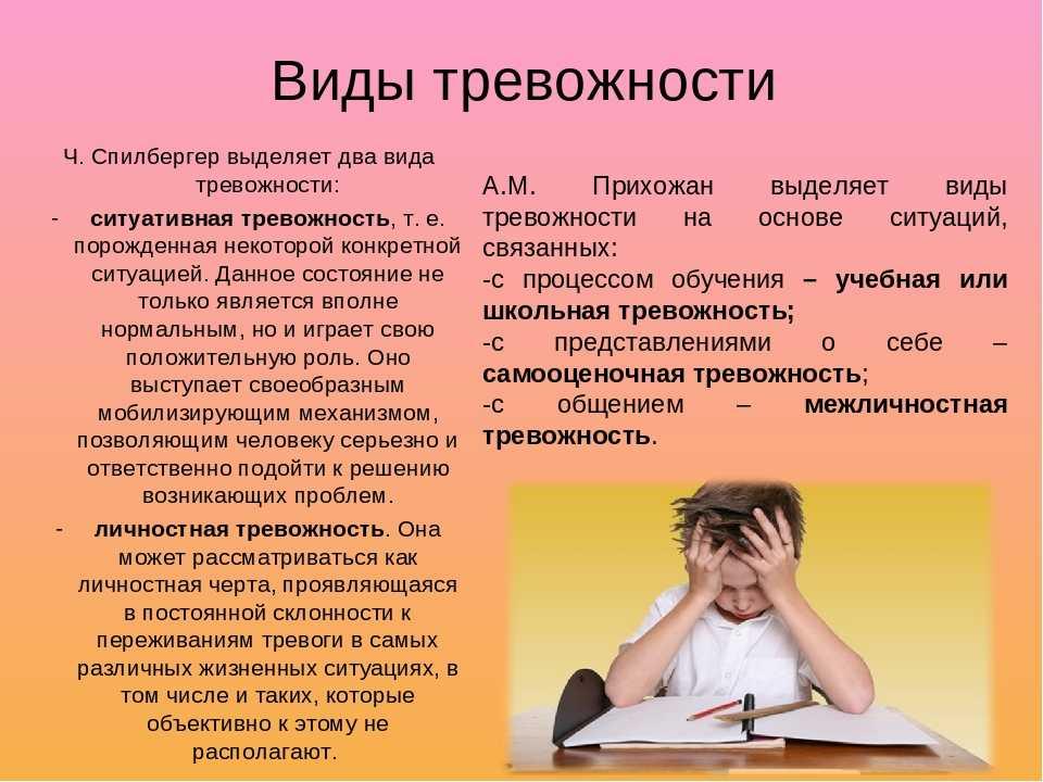 Тревожность: особенности проявления у детей дошкольного возраста