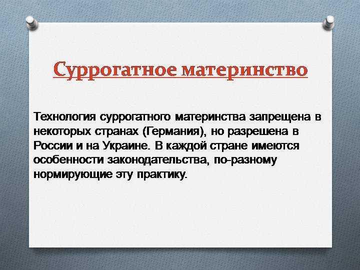Законодательство суррогатного материнства в россии: особенности договора и правовое регулирование, права и обязанности суррогатных матерей