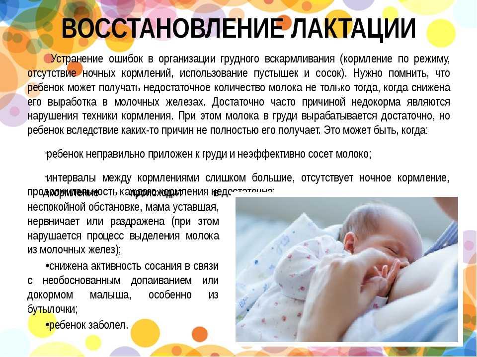 Можно ли кормить грудным молоком при температуре у кормящей мамы, как измерить температуру