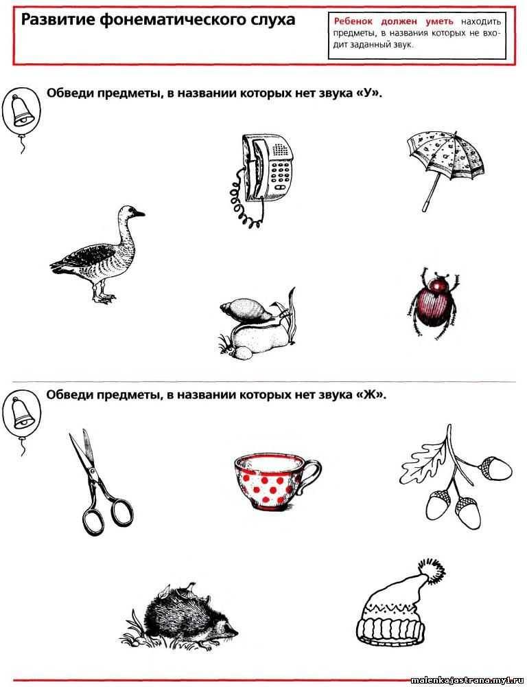 игры на развитие фонематического слуха, задания с картинками и упражнения для дошкольников