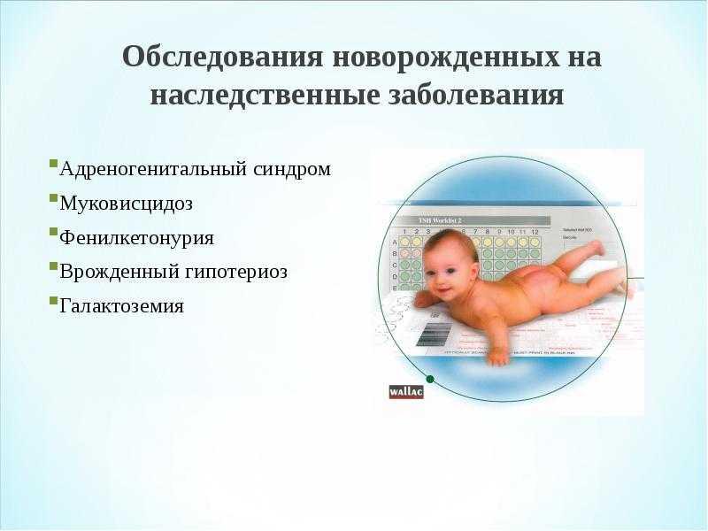 Галактоземия у новорожденных: что это такое, как проявляется заболевание, особенности лечения и рекомендуемая диета