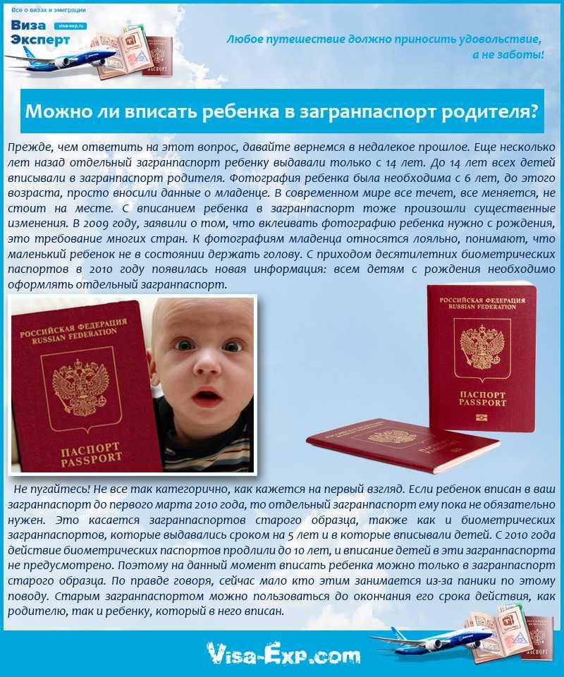 Анкета на загранпаспорт старого образца ребенку старше 14 и до 18 лет, а также на документ нового поколения: нюансы заполнения, возможность скачать бланк заявления