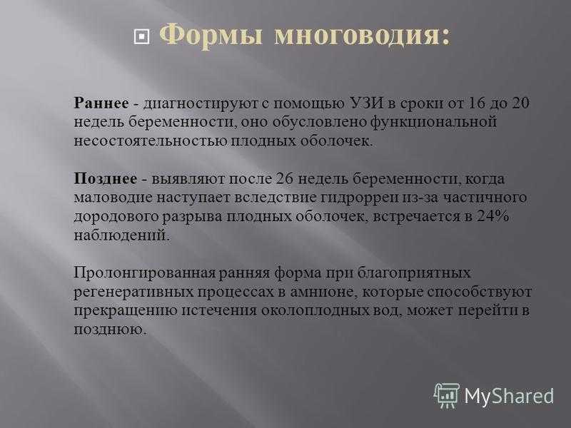 Недержание мочи при беременности: причины во втором и третьем триместре : saluma.ru