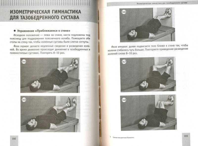 Упражнения при дисплазии тазобедренных суставов у детей
