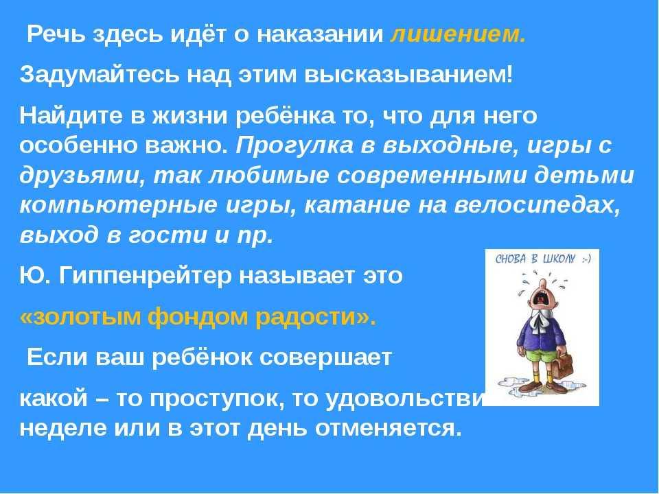 Как воспитывать детей: кнутом или пряником? - pdf free download