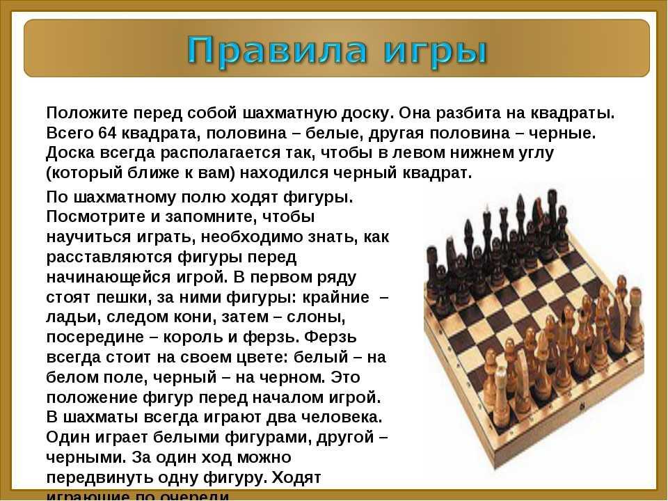 Как научить ребенка играть в шахматы?