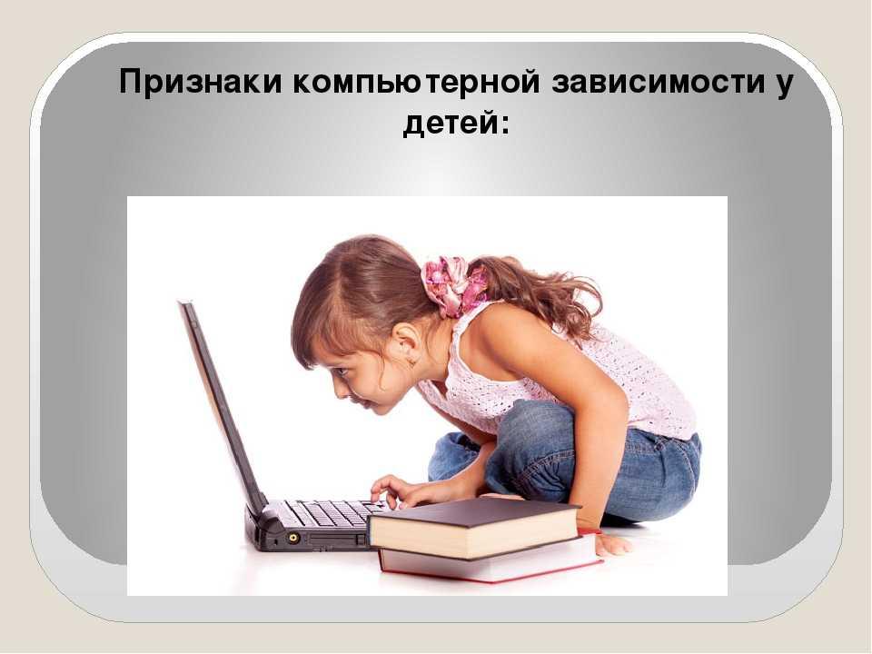 Компьютерная зависимость у детей - как бороться?