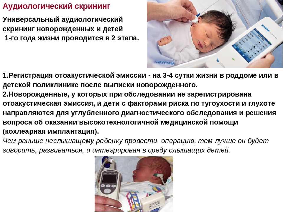 Аудиологический скрининг новорожденных / mama66.ru