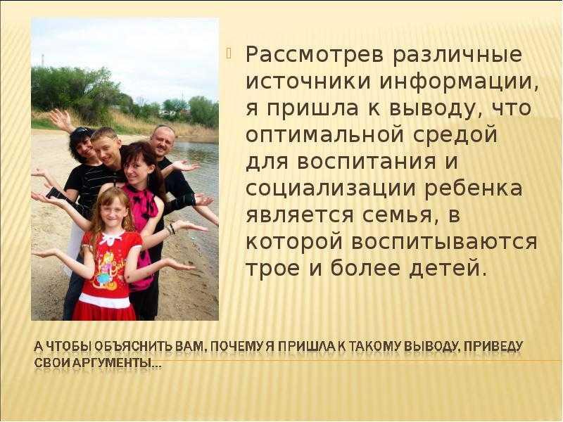 Счастье быть вместе. многодетная мать - о плюсах и минусах большой семьи | общество: семья | общество | аиф калининград