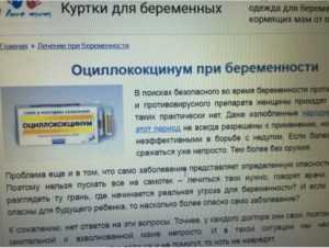 Оциллококцинум при беременности в 1, 2 и 3 триместре: можно ли принимать при простуде / mama66.ru