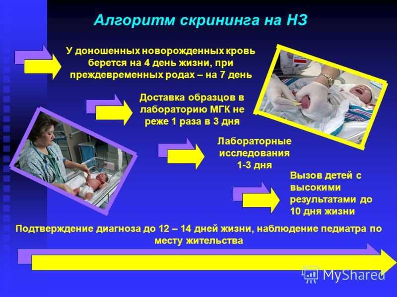 Особенности скрининга новорожденных
