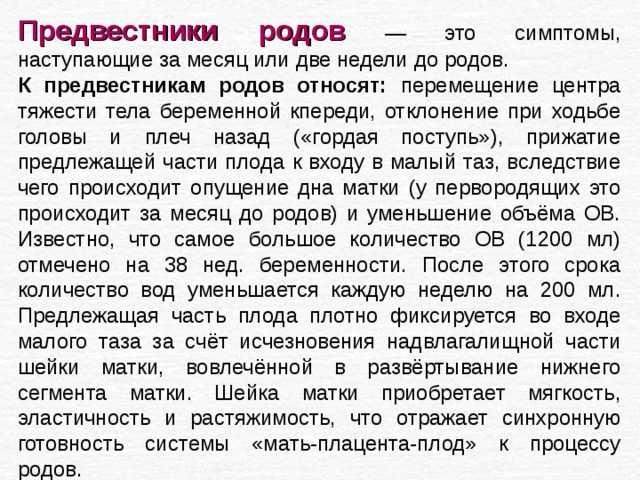 Предвестники родов у повторнородящих: как начинаются вторые, третьи и последующие роды на 36, 37, 38, 39, 40 неделях беременности / mama66.ru