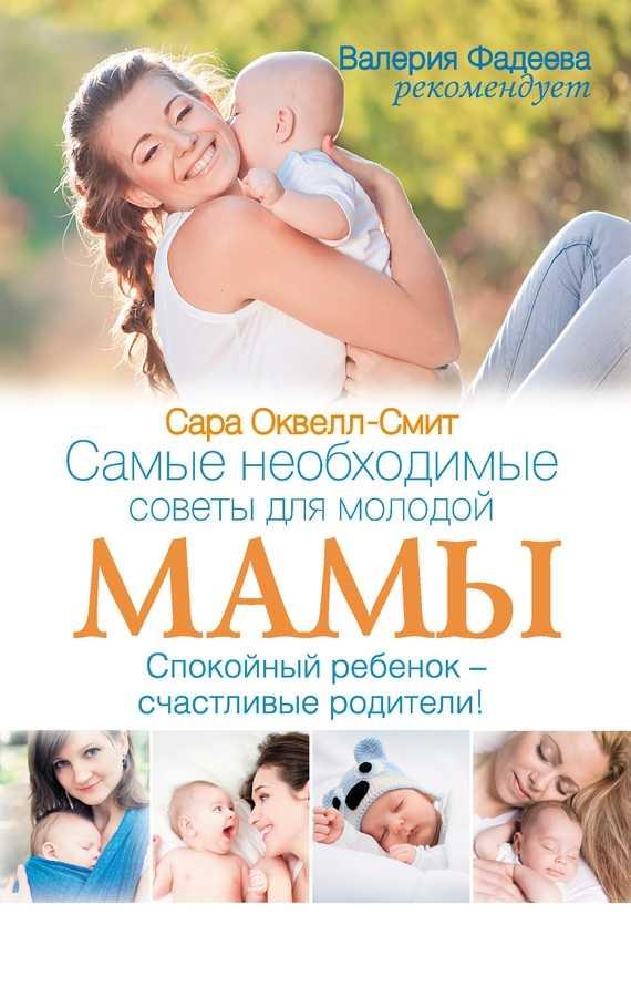 Вредные советчики | советы молодым мамам