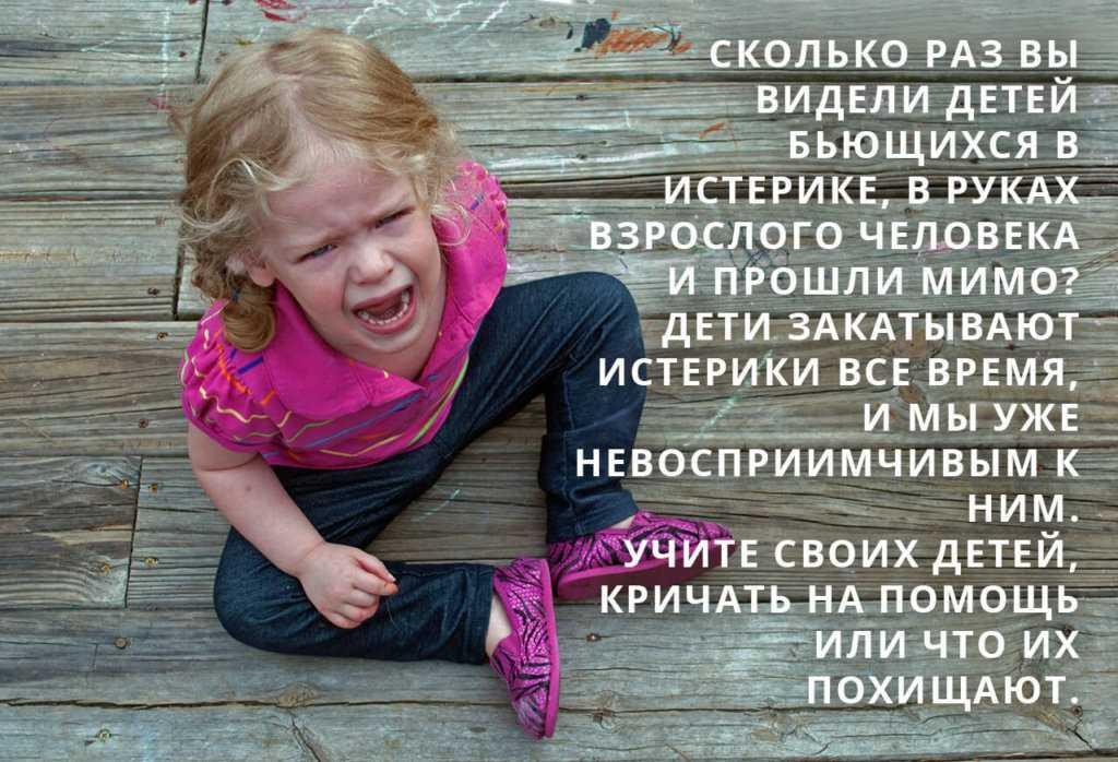 Ребенок постоянно плачет и манипулирует: что делать? как его успокоить? как избавиться от этой манипуляции?
