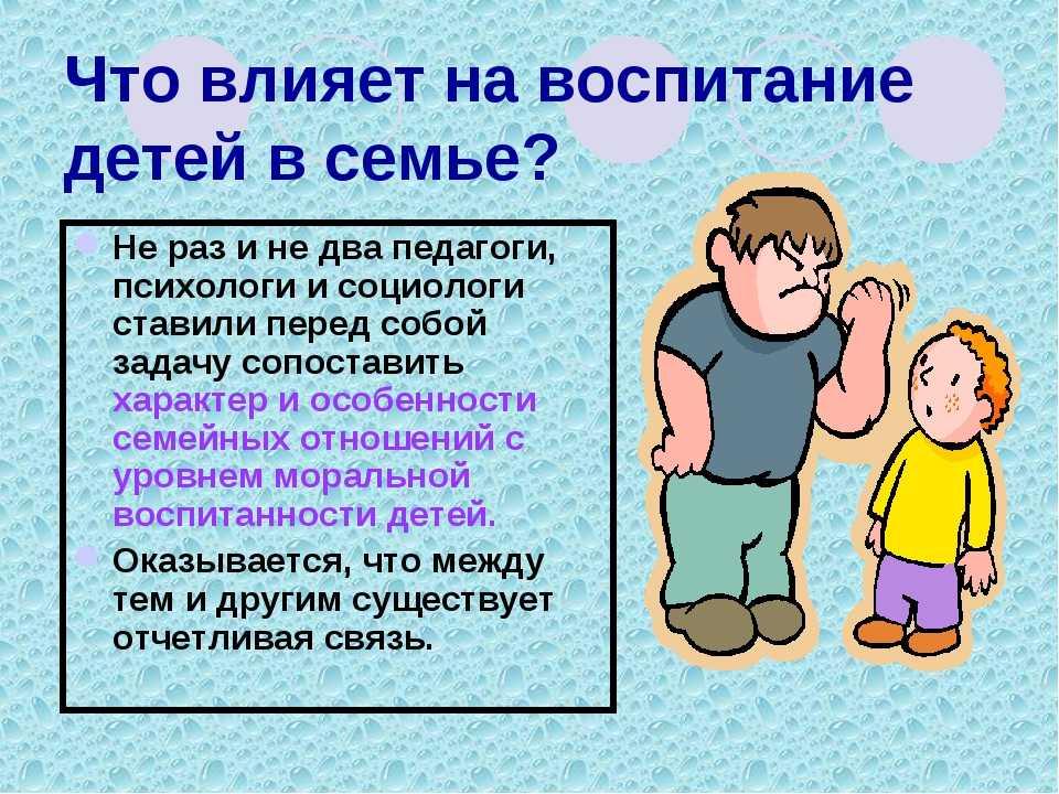 Топ-3 мифа о воспитании детей