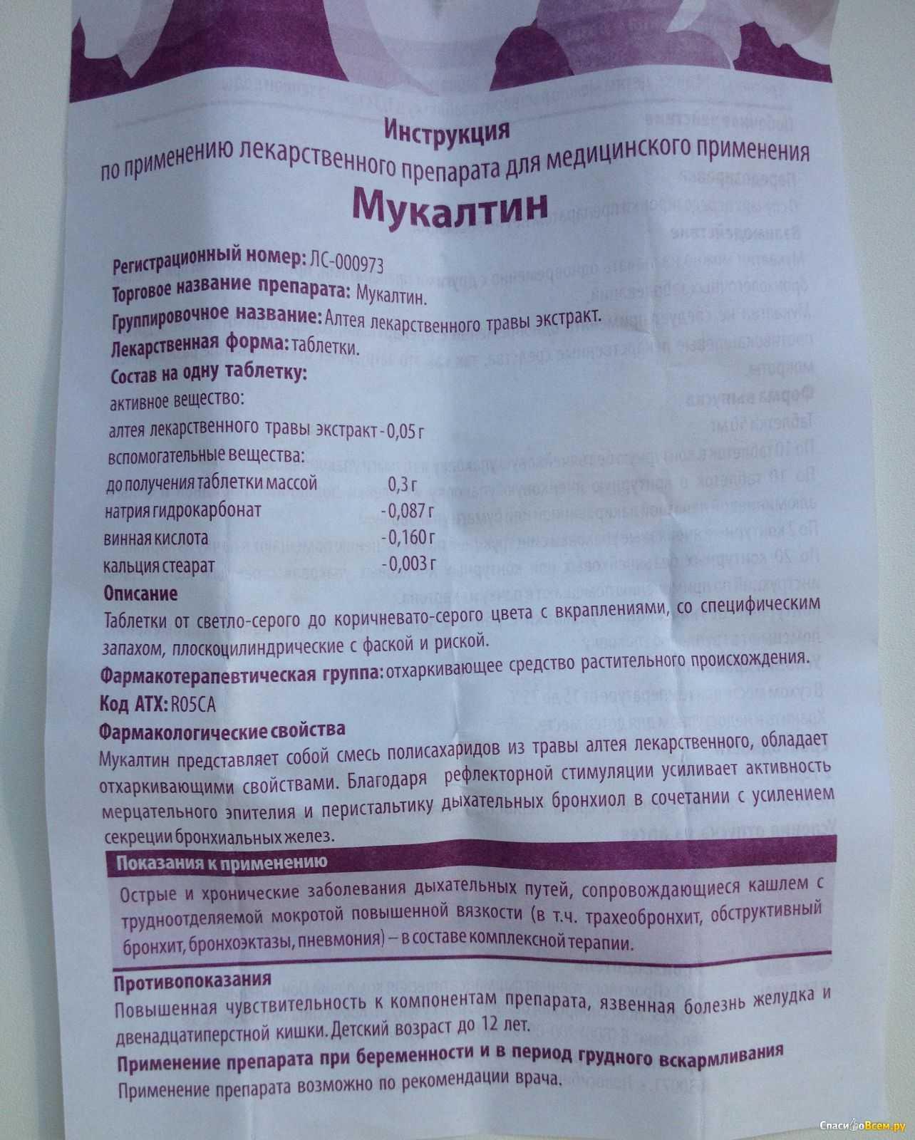Мукалтин при беременности: можно ли принимать беременным в 1, 2, 3 триместрах от кашля, состав, инструкция по применению, отзывы