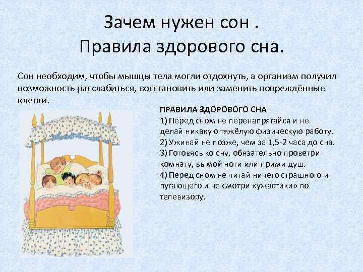 Десять правил здорового детского сна. проблемы со сном у ребенка до года