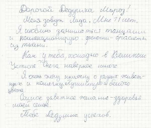 Как написать письмо деду морозу в великий устюг + образец