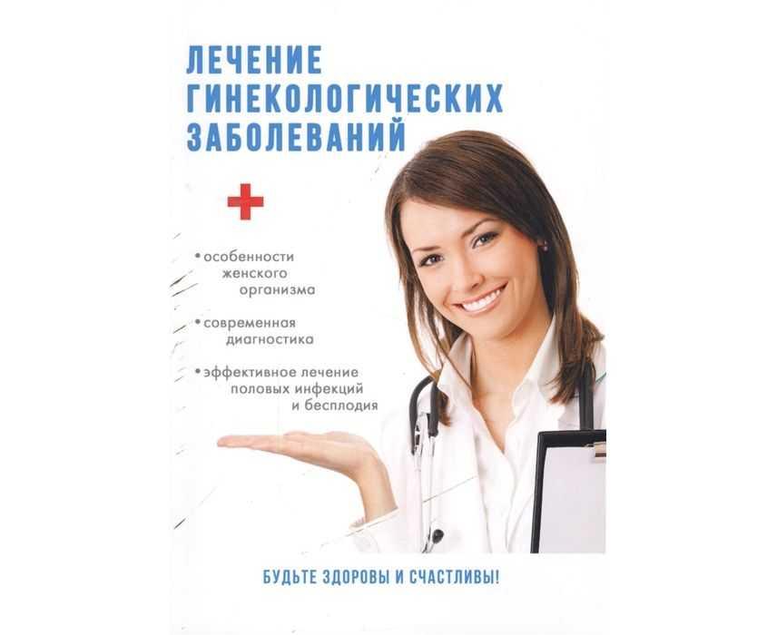 Психосоматика эндометриоза: причины отклонения, диагностика, лечение