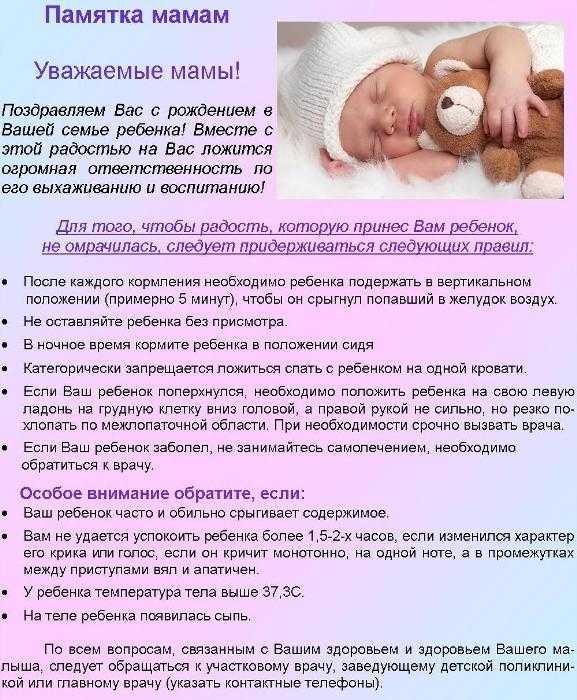Что необходимо купить к рождению малыша список