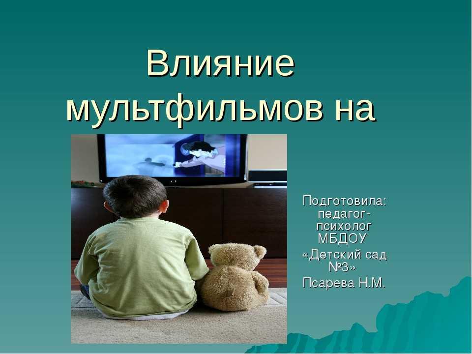 Влияние мультфильмов на психику детей и их поведение