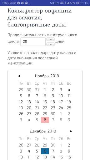 Калькулятор «календарь зачатия»