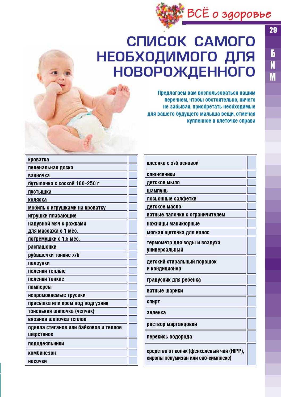 Как выбрать детскую кроватку для новорожденного ребенка