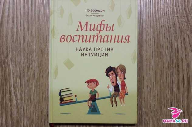3главных мифа овоспитании детей