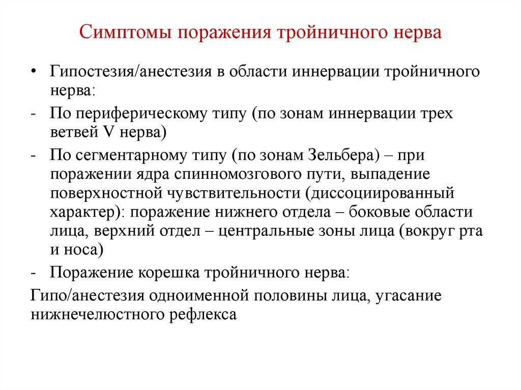 Невралгия тройничного нерва | itvm.ru институт традиционной восточной медицины