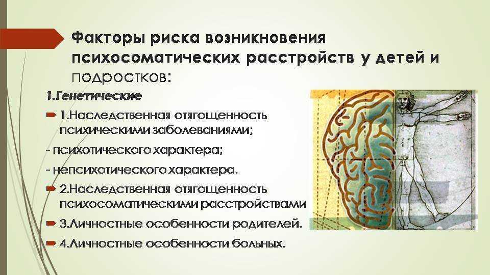 Взаимосвязь болезней и психологических предпосылок, причины соматических заболеваний