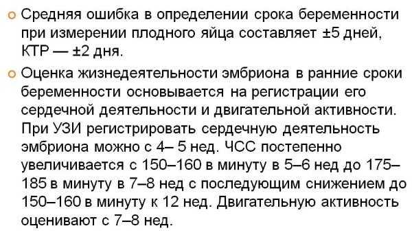 Как гинеколог определяет беременность при осмотре, может ли он ее увидеть на раннем сроке? | nail-trade.ru