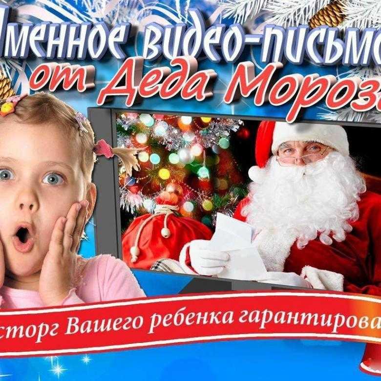 """Именное видеопоздравление деда мороза """"новогоднее приключение"""" россия.  отправлено - коллективные покупки или сп - страна мам"""