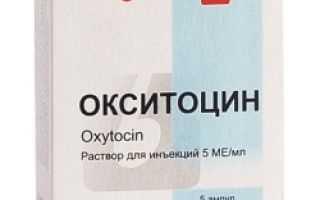 Уколы окситоцина: показания, противопоказания, инструкция