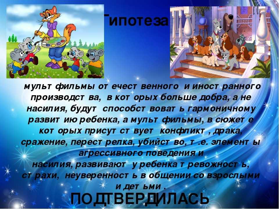 Влияние мультфильмов на психику и поведение детей
