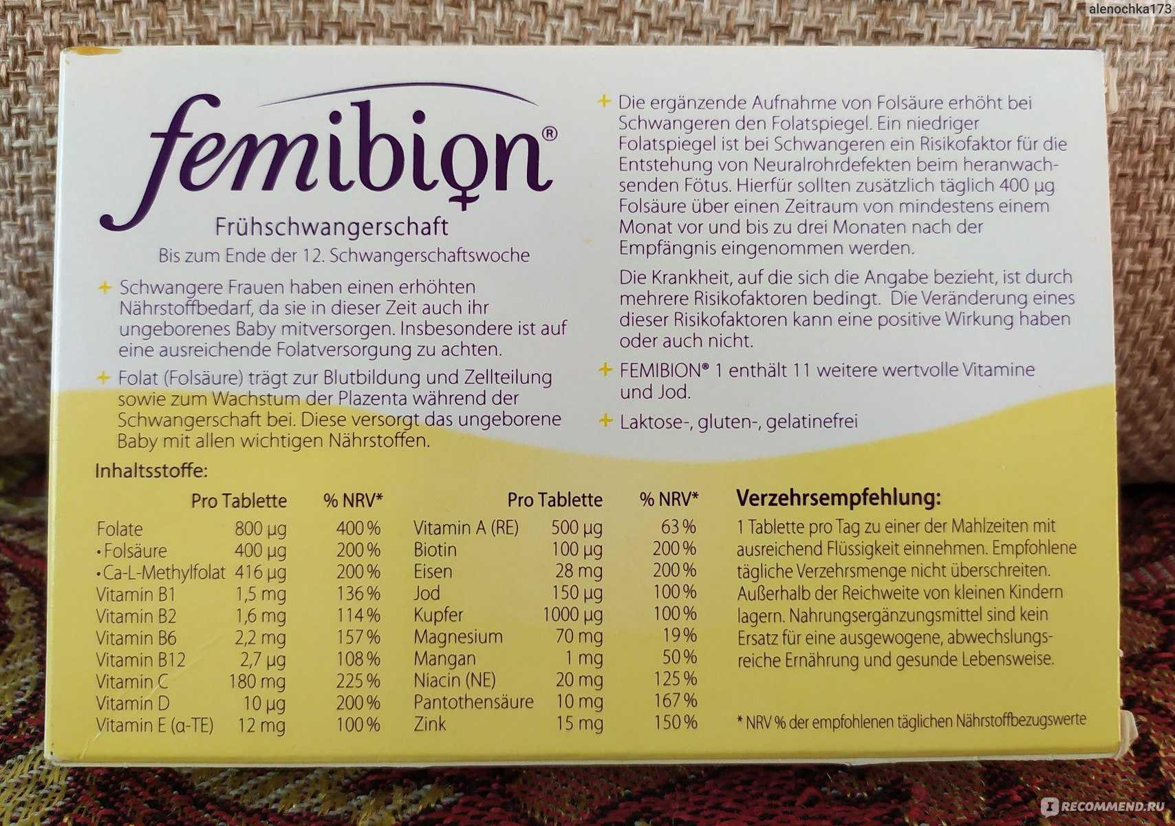 """""""фемибион 2"""": состав, аналоги и отзывы. витамины для беременных """"фемибион"""": инструкция по применению"""