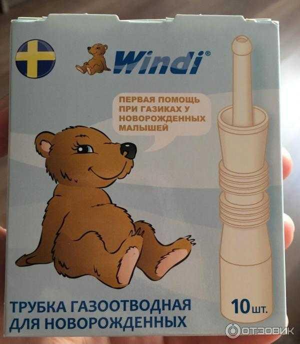 Как пользоваться газоотводной трубкой для новорожденных windy – газоотводная трубка windi для новорожденных: показания, способ применения