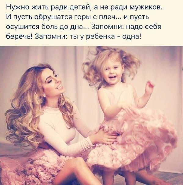 Если мама эгоистка, то у неё самые счастливые дети. почему так?