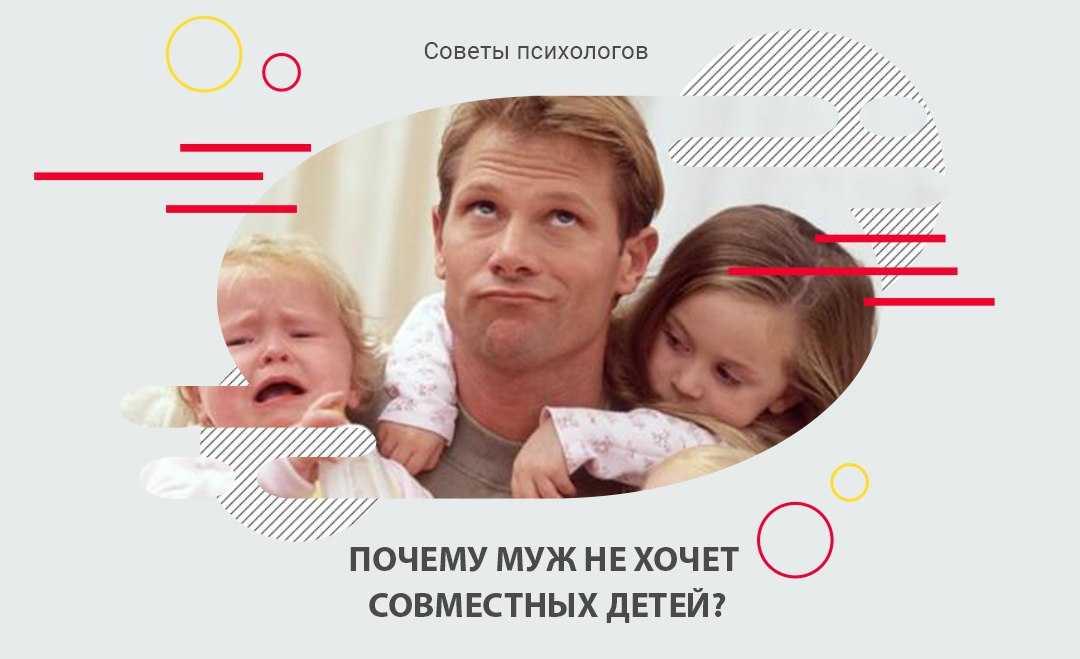Что делать, если мужчина не хочет детей / mama66.ru