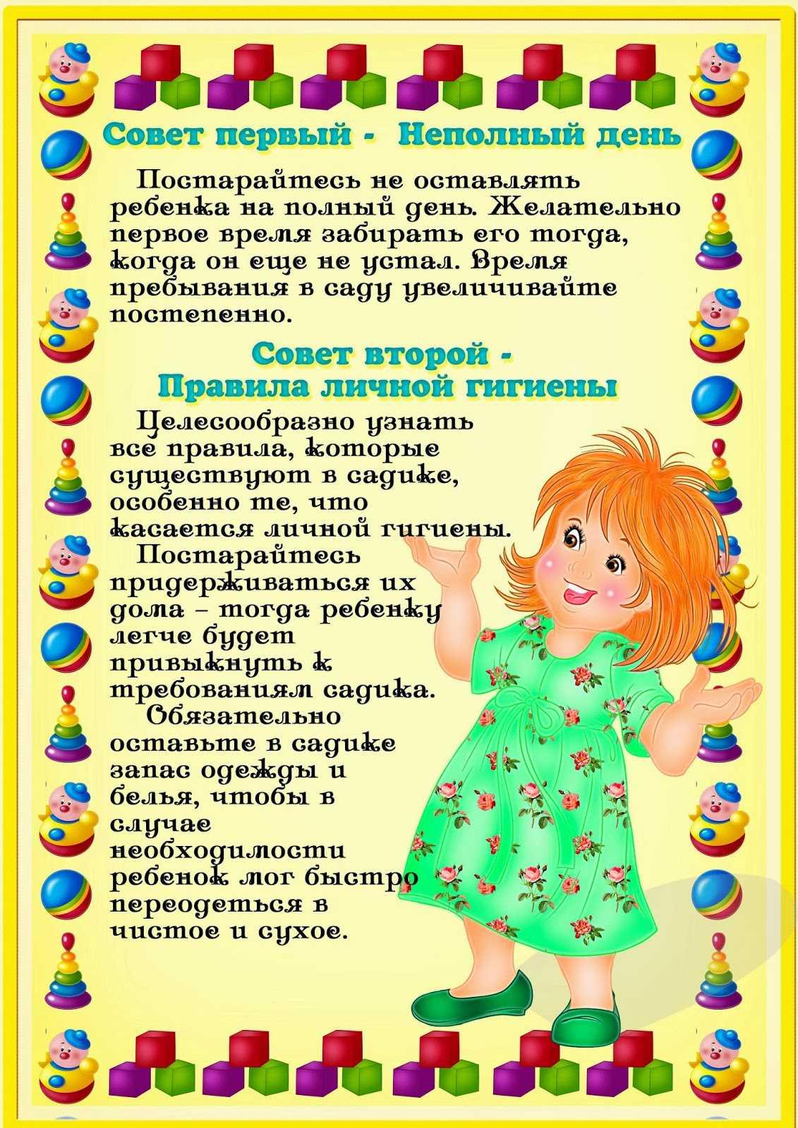 адаптация ребенка в детском саду: ее виды, советы и рекомендации для успешного привыкания малыша к условиям детского сада