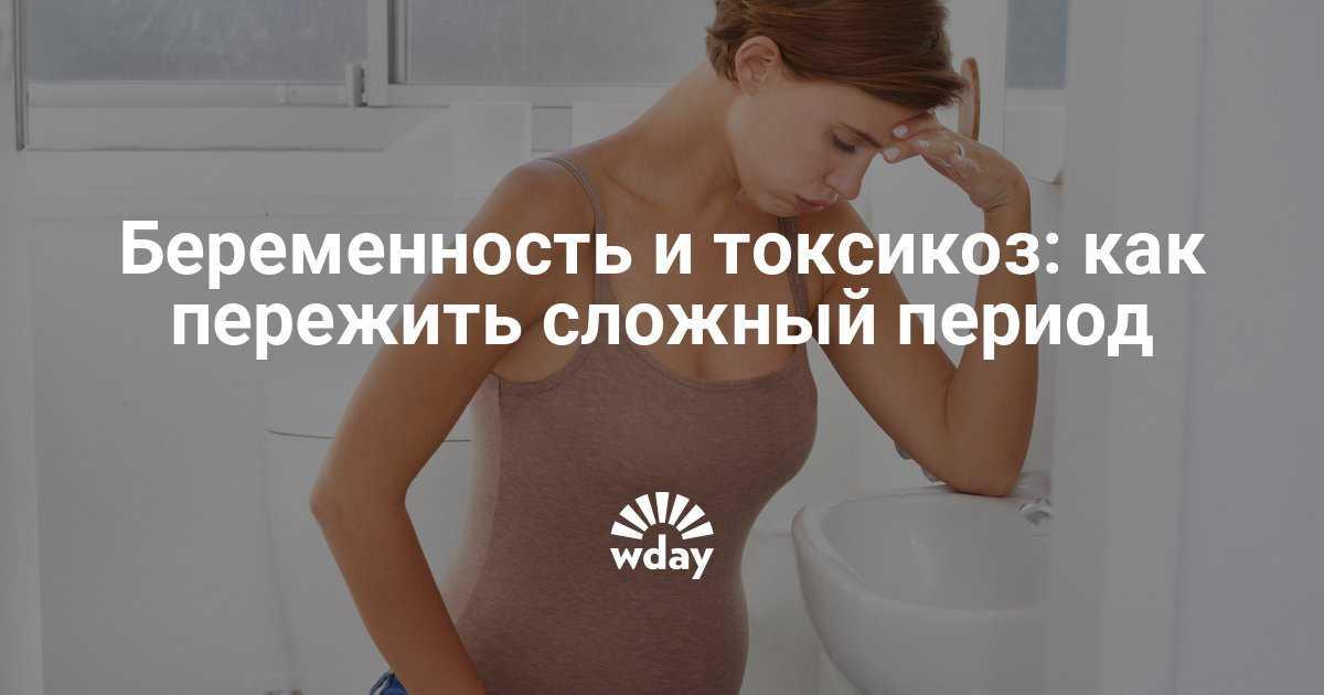 Сколько длится токсикоз у беременных в первом триместре