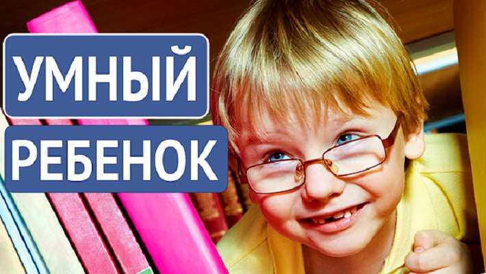Как вырастить из малыша умного ребенка