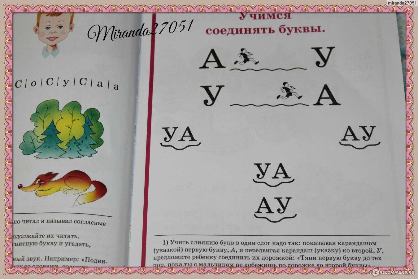 Обучение чтению по жуковой: методика и программа по дошкольников, книги для детей