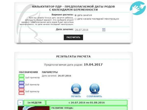 Калькулятор расчета даты родов и сроках беременности