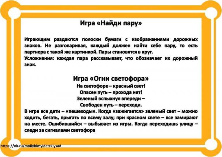 Игры по дороге в детский сад   контент-платформа pandia.ru