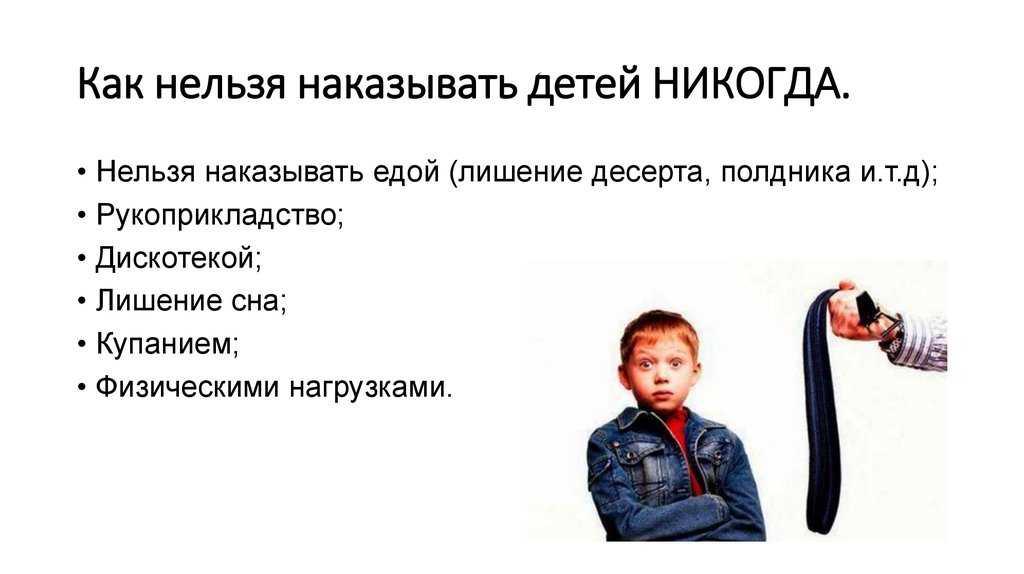 Как правильно наказывать ребенка: методы, правила, способы, как нельзя