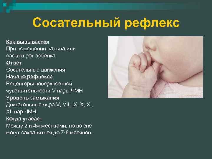 Рефлексы новорожденного – виды, причины отсутствия