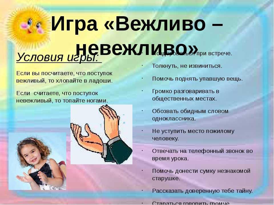 Правила этикета для школьников в картинках. 10 правил этикета для школьника