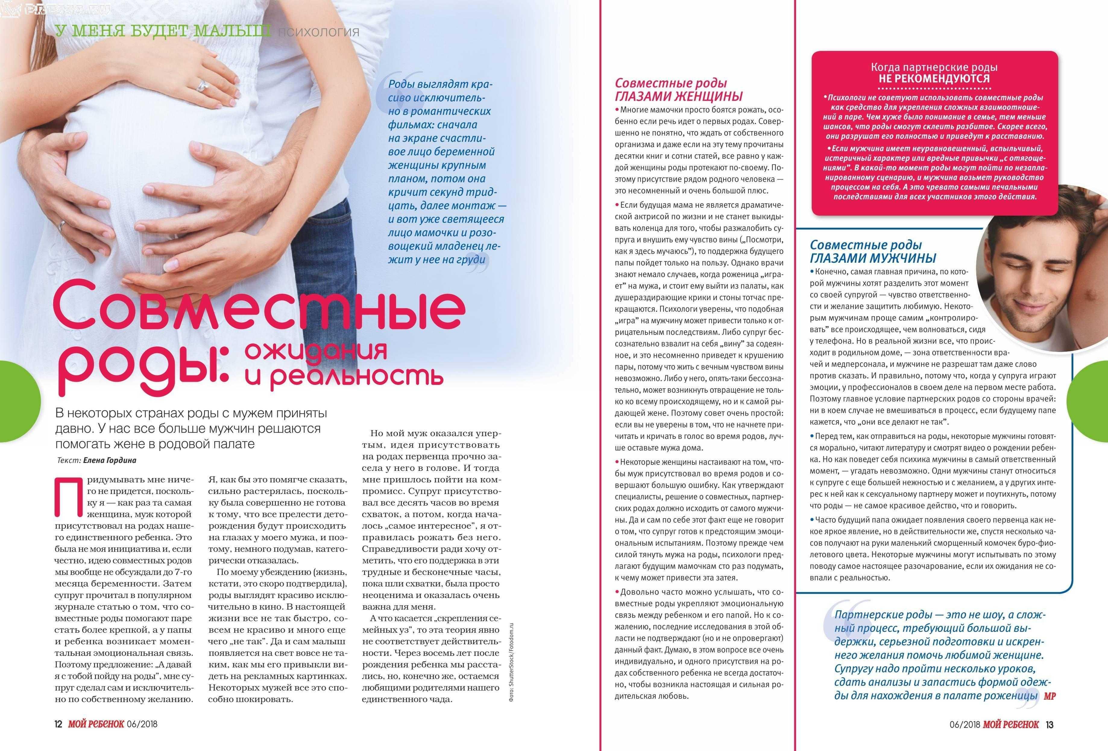 """Читать всем!!! а беременным тем более!!! роды могут быть """"сладкими"""" психологический  настрой - страна мам"""