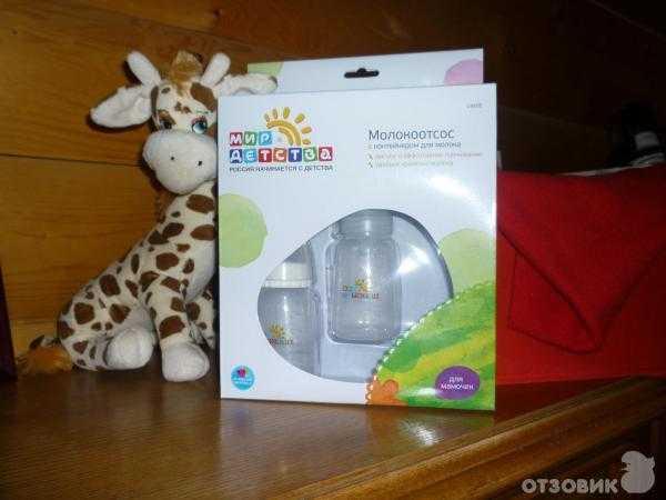 Молокоотсосы «мир детства»: особенности изделий и тонкости применения